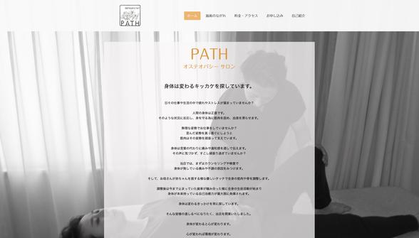 ジンドゥークリエイターの整体ユーザー事例:PATH オステオパシー サロン