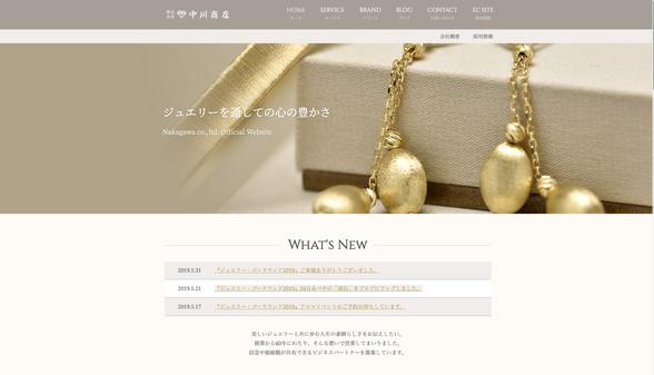 ジンドゥークリエイターのネットショップユーザー事例:株式会社 中川商店