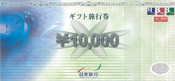 日本旅行ギフト券