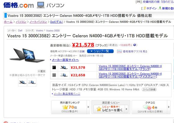 発売当初は2万円台でたたき売りされていた機種でした。