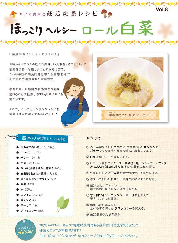 妊活レシピ ロール白菜