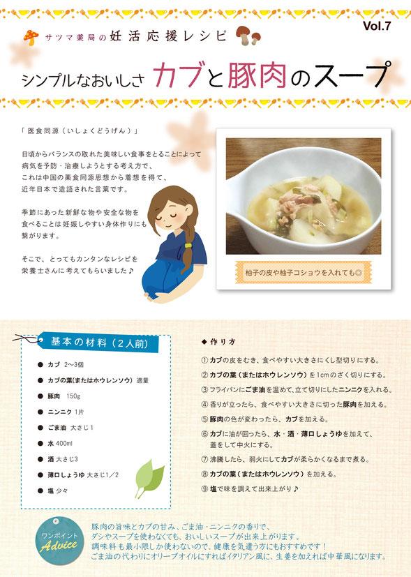妊活レシピ カブと豚肉のスープ