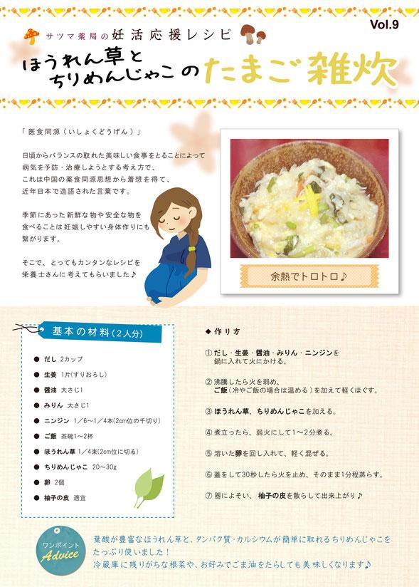妊活レシピ たまご雑炊