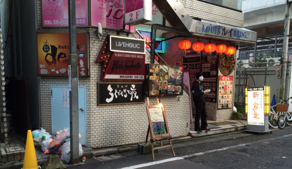 下北沢「ろくでもない夜」の店の前