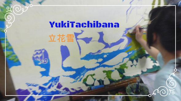 立花雪 YukiTachibana 絵画制作 蘇生