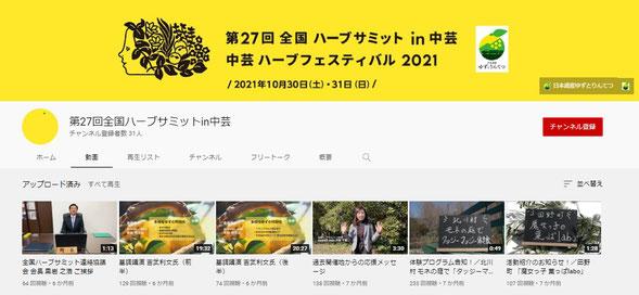 YouTubeチャンネル「第27回全国ハーブサミットin中芸」