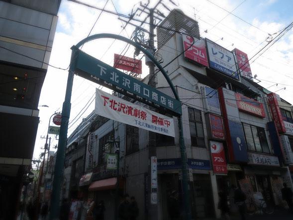 下北沢駅 徒歩4分 GranDuo下北沢 2A 店舗・事務所