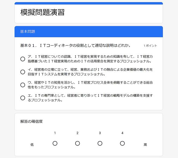 ITC試験・オンライン模擬問題演習