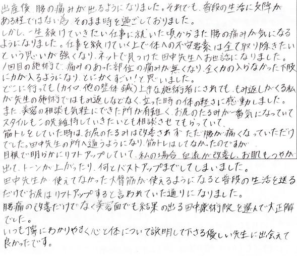 田中療術院 口コミ 腰痛