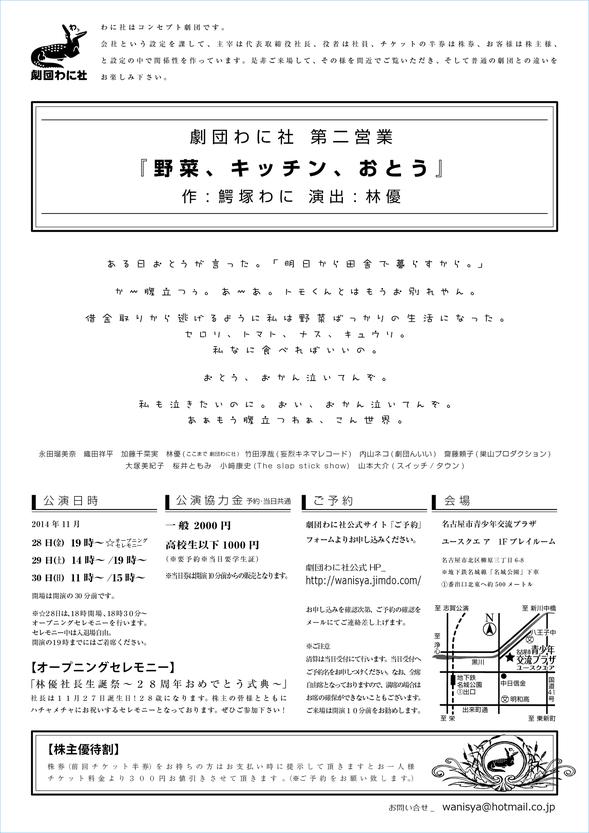劇団わに社第二営業『野菜、キッチン、おとう』仮チラ01