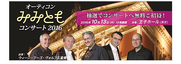 補聴器ユーザーが気楽に参加できるクラシックコンサート「みみともコンサート2016」