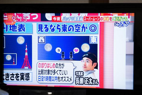 テレビ朝日「羽鳥慎一モーニングショー」内、スーパームーン特集にて。2015-9-29