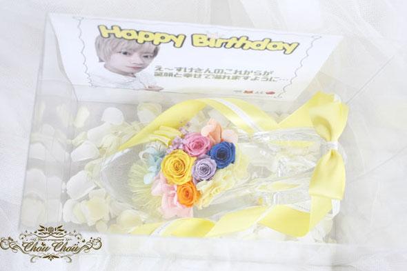 楽屋花 ガラスの靴 誕生日 お祝い花 プリザーブドフラワー オーダーフラワー chouchou