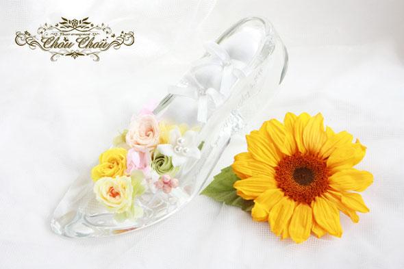ガラスの靴 ディズニー プロポーズ ひまわり プリザーブドフラワー 販売 花屋 オーダー 舞浜