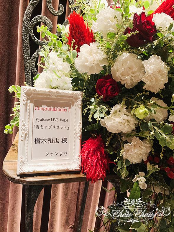 コットンクラブ 東京 フラスタ  スタンド花 チェアフラワースタンド オーダーフラワー  シュシュ 配達