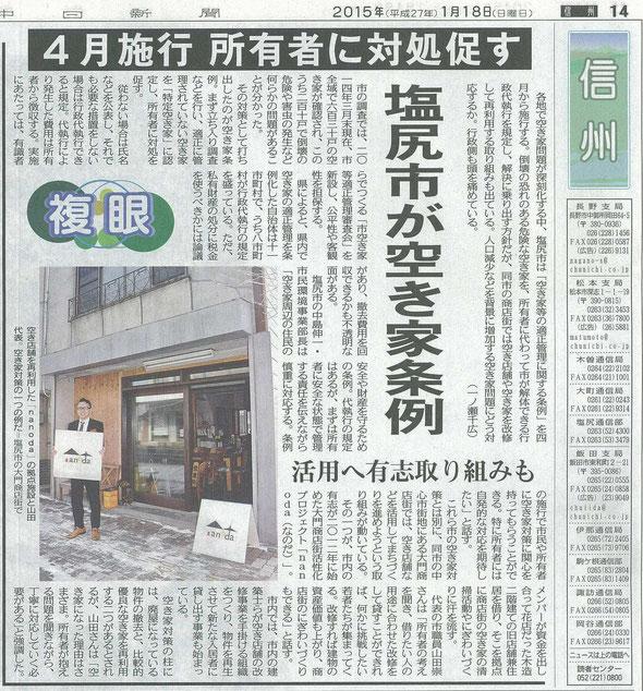 2015.1.18 thu 中日新聞信州面