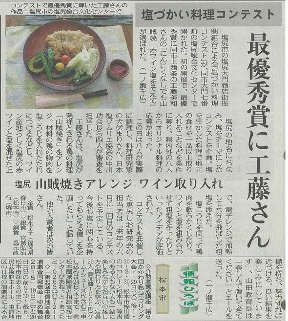 20150915 中日新聞