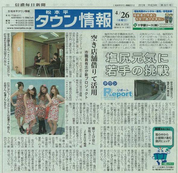 2012.4.26 松本平タウン情報