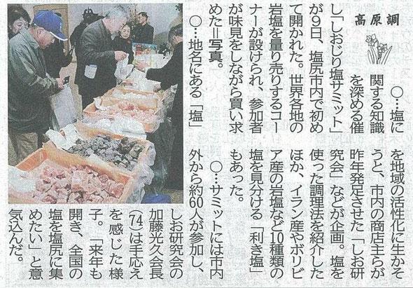 2015.1.10 信濃毎日新聞