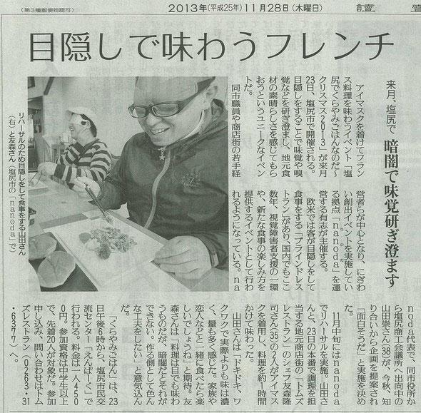 2013.11.28 thu 読売新聞地域面