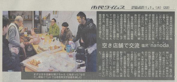 2013.1.1 tue 市民タイムス新年特別第1号22面