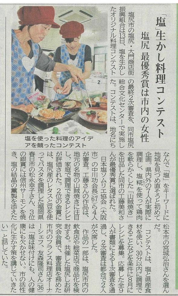 20150915 信濃毎日新聞