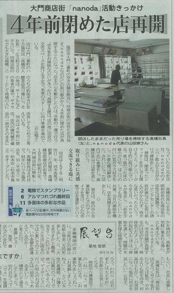 2012.12.25 松本平タウン情報(1面)