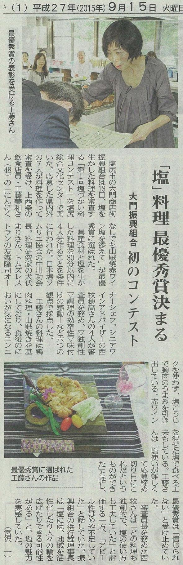 20150915 市民タイムス塩尻面(1面)