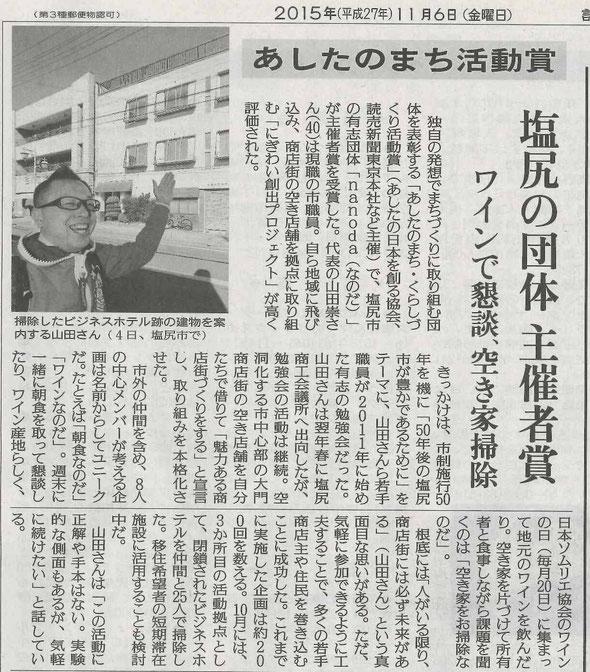 2015.11.6 fri 読売新聞長野県版
