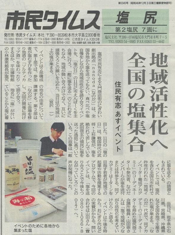 2013.1.10 Thu 市民タイムス塩尻面