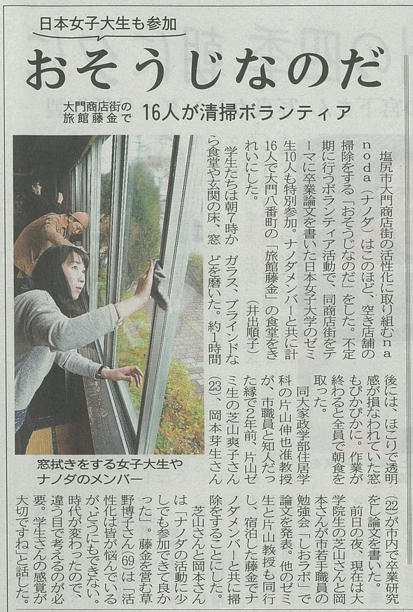 2013.12.12 thu 松本平タウン情報
