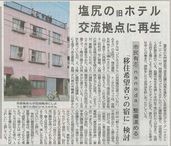 市民有志「nanoda」整備進める 「移住希望者らの宿に」検討