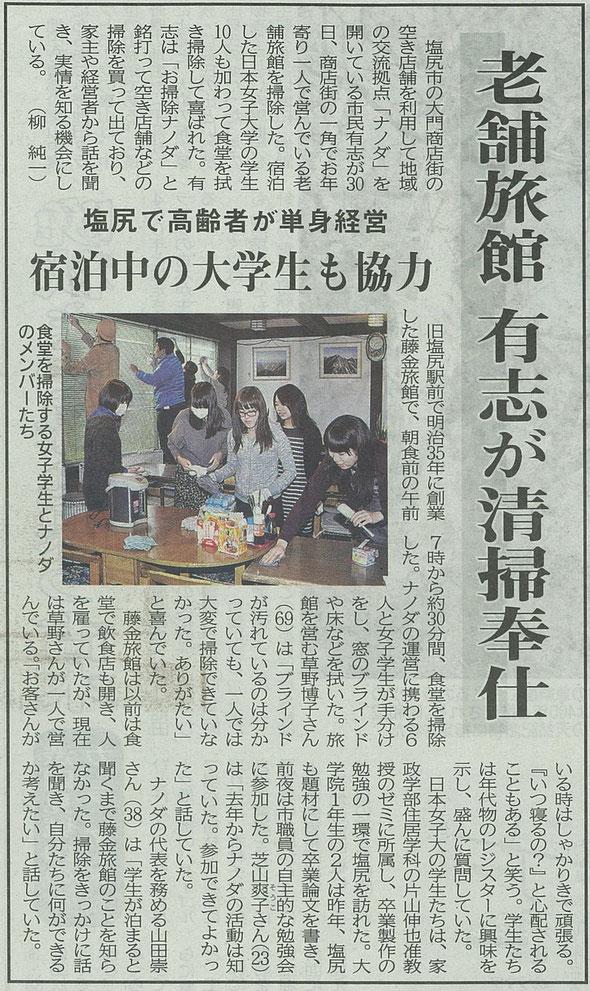 2013.12.1 sun 市民タイムス