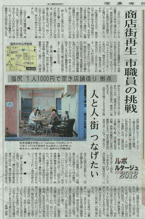 2012.5.6 信濃毎日新聞