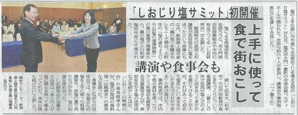 2015.1.10 中日新聞