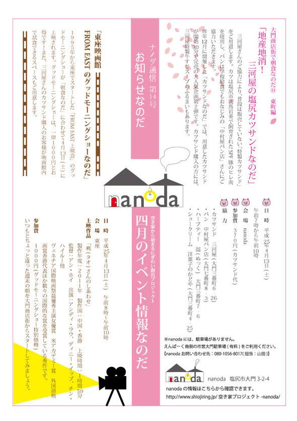 2013.4.13 sat ナノダ通信no.14