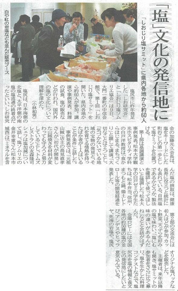 2015.1.15 thu 松本平タウン情報