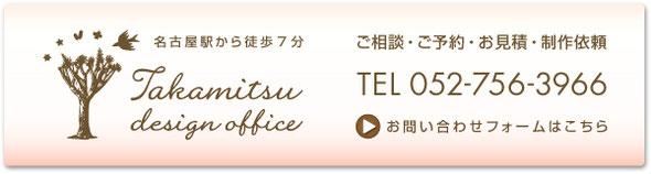 名古屋駅から徒歩7分 名古屋のデザイン事務所 TEL ご相談 ご予約 お見積 制作依頼 お問い合わせフォーム
