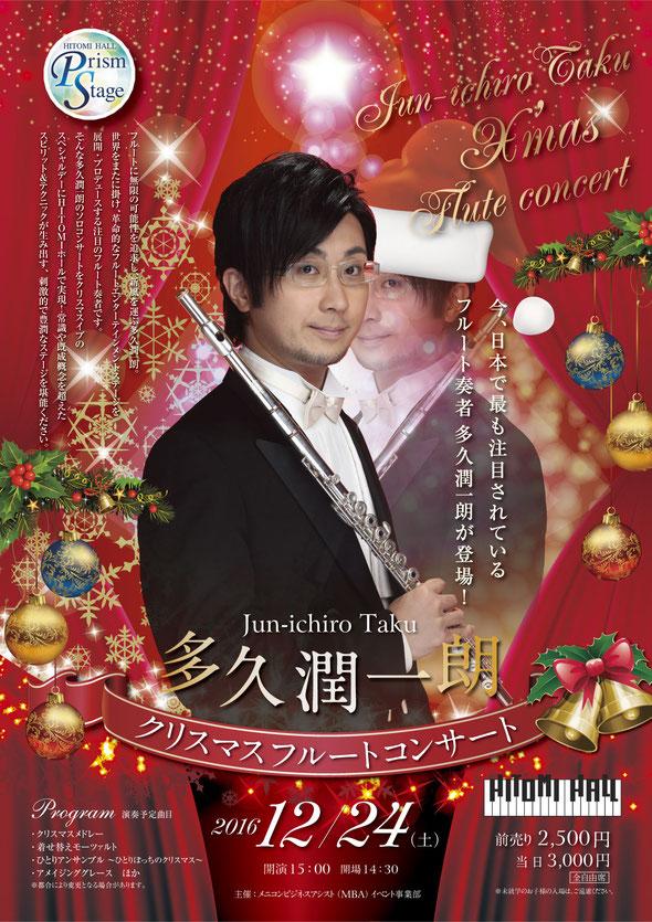 多久潤一郎 クリスマス フルート コンサート A4 チラシ 表