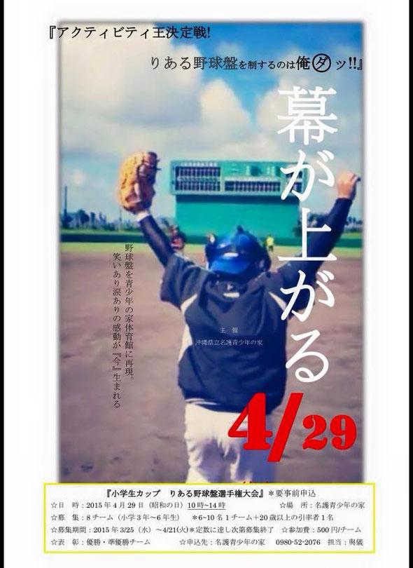 「アクティビティ王決定戦! りある野球盤を制するのは俺ダッ!!」