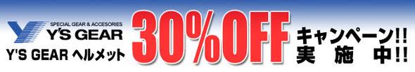 Y'S GEARヘルメット30%OFFキャンペーン!!