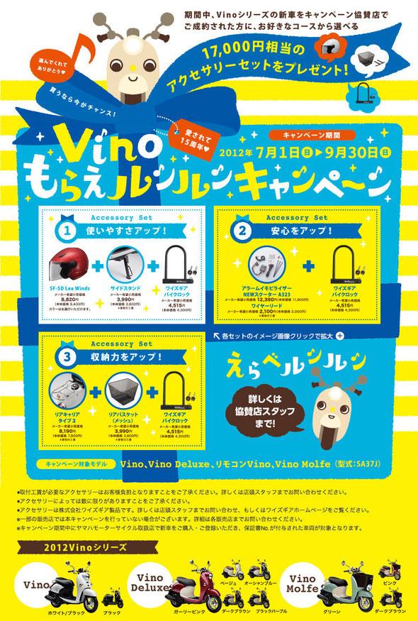 『ビーノもらえルンルンキャンペーン』期間中、Vinoシリーズ新車をキャンペーン協賛店でご成約の方に17,000円相当のアクセサリーセットをプレゼント!