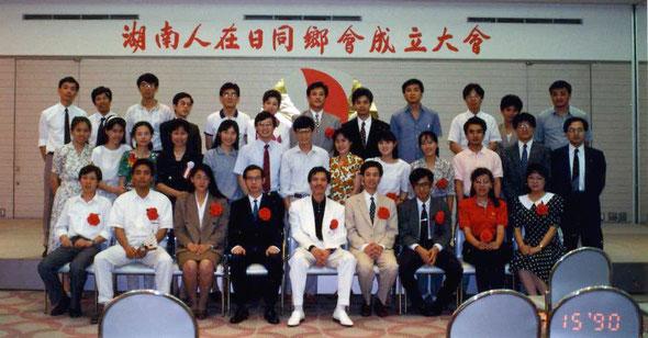 【1990年7月15日,日本湖南同乡会在东京日中友好会馆成立,吴之东被选为会长】