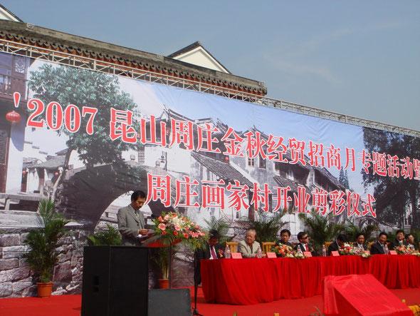 【2007年10月周庄画家村在周庄成立,吴之东被选为会长】