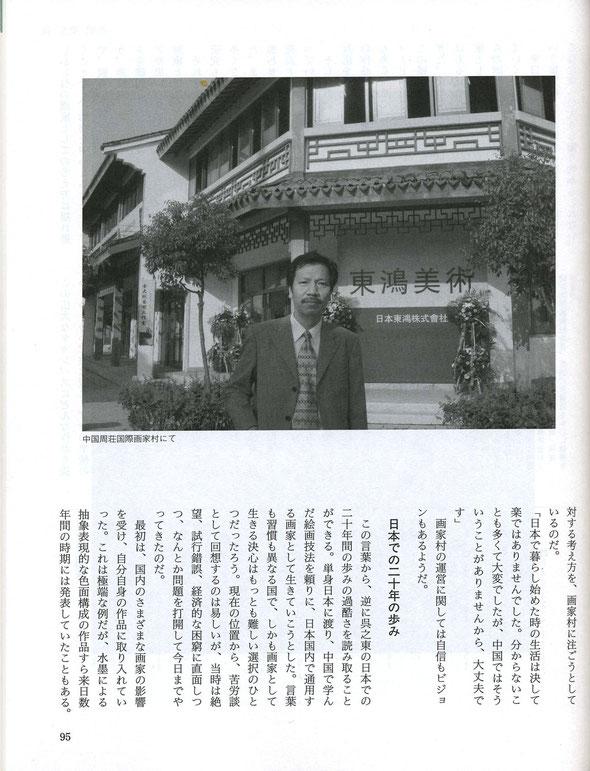 2008年1月号『月刊美術』
