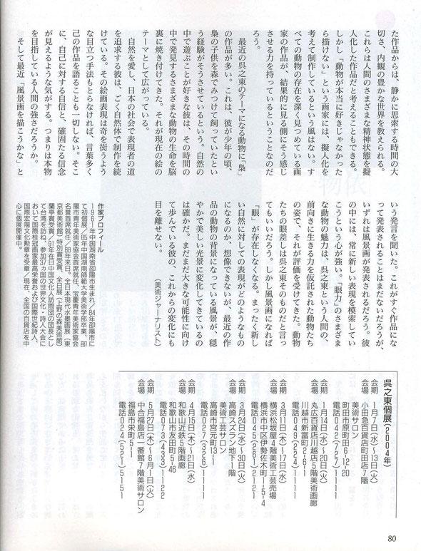 2004年1月号『月刊美術』