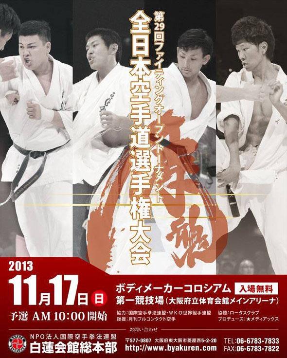 2013全日本選手権大会結果