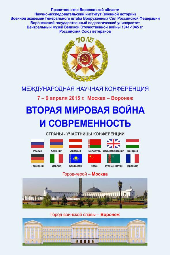 Вторая мировая война и современность, международная научная конференция, Москва, Воронеж, 2015