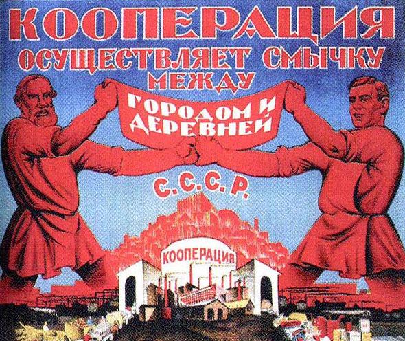 Плакат- Кооперация осуществляет смычку между городом и деревней