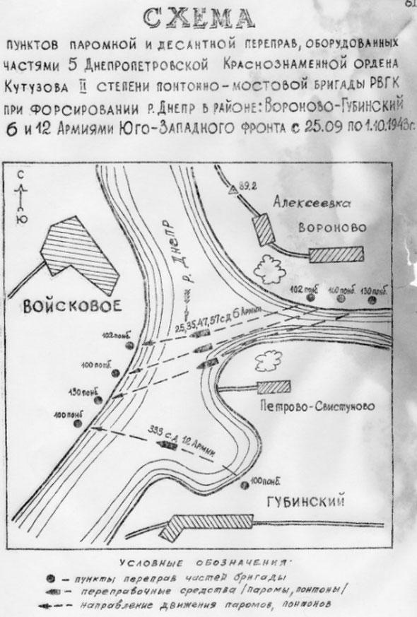 Пункты паромной и десантной переправ, оборудованных частями 5 пмбр при форсировании р. Днепр в районе Вороново - Губинский 6 и 12 армиями Юго-Западного фронта с 25.9 по 1.10.1944